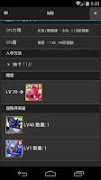 Screenshot of SD高達 GGeneration Frontier攻略‧情報