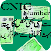 CNIC Number Tracer In Pak