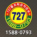 727트럭공차정보