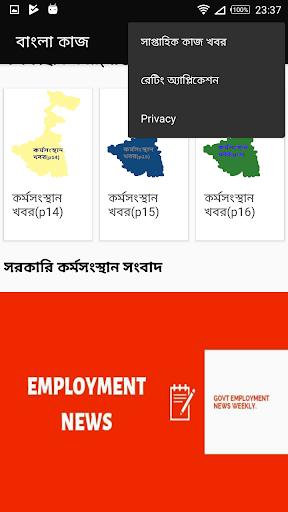 West Bengal Job News screenshots 3