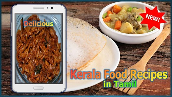Kerala food recipe in tamil android apps on google play kerala food recipe in tamil screenshot thumbnail forumfinder Image collections