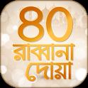৪০ রাব্বানা দোয়া Rabbana Dua icon
