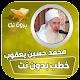 Download خطب محمد حسين يعقوب بدون نت For PC Windows and Mac