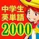 中学生の英単語2000(無料!中学英語勉強アプリ) - 新作・人気アプリ Android
