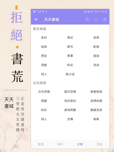 Screenshot for 天天書城小說-免費小說閱讀器-全本小說-網絡小說-追書神器-言情小說-耽美福利小說-txt電子書閱讀 in Hong Kong Play Store
