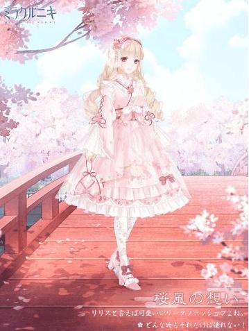 桜風の想い