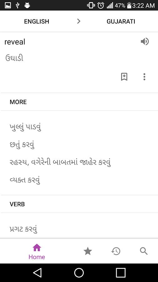 Gujarati dictionary android apps on google play gujarati dictionary screenshot stopboris Image collections