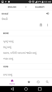 Gujarati dictionary apps on google play screenshot image stopboris Images