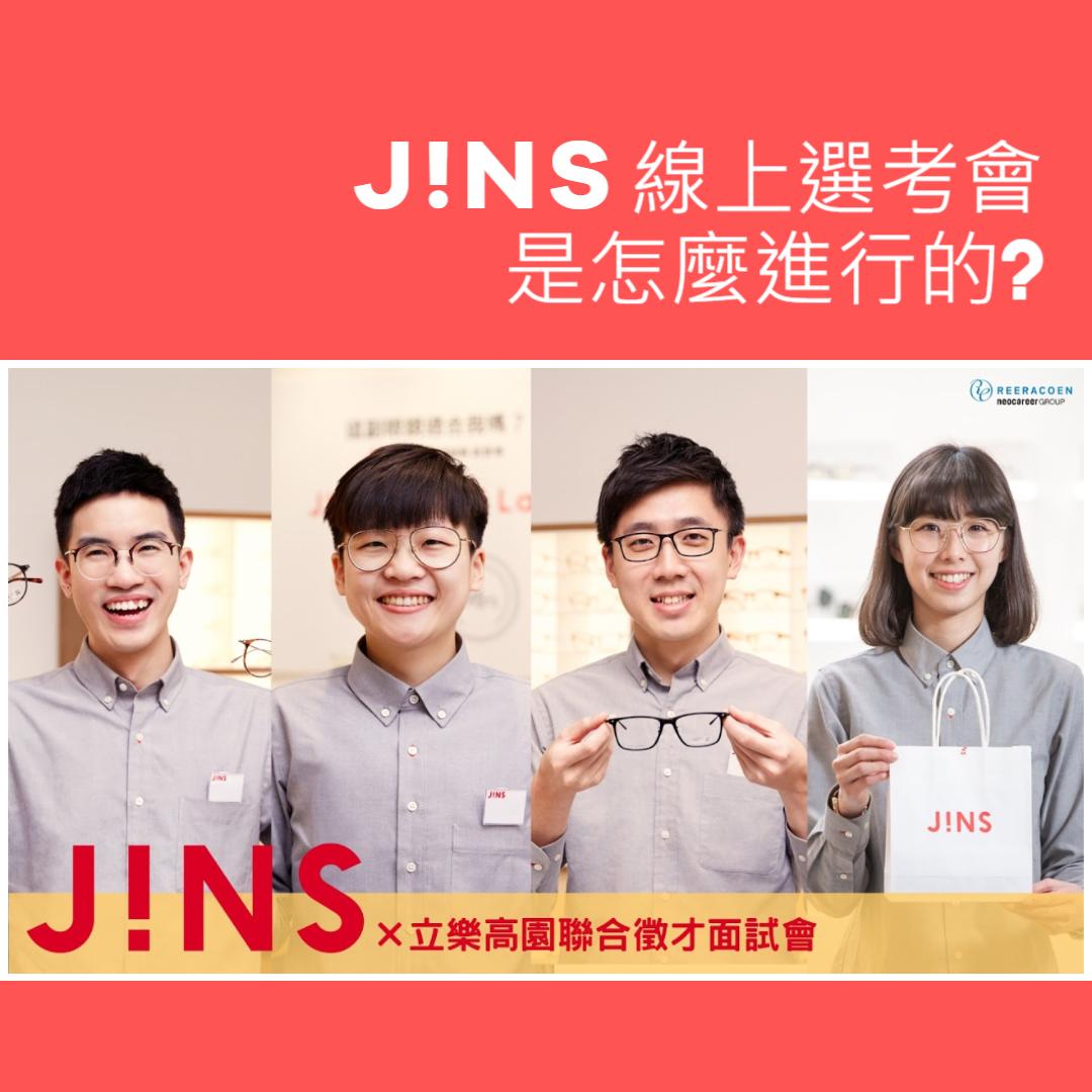 【JINS x 立樂高園】想知道『J!NS 線上選考會』是怎麼進行的嗎? | 立樂高園台灣