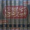 تفسير جامع البيان في تفسير القرآن (تفسير الطبري) icon