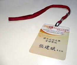 Photo: 識別證夾帶套