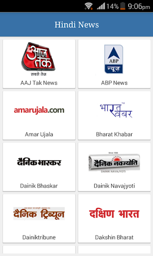 Online Hindi News Papers