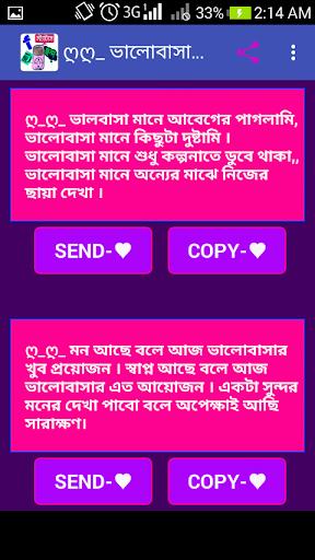 書籍必備免費app推薦|বাংলা sms (2017)線上免付費app下載|3C達人阿輝的APP