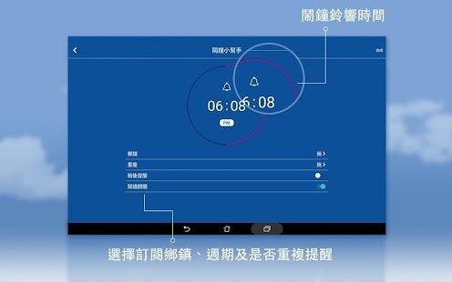 中央氣象局W - 生活氣象 Screenshot