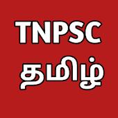 TNPSC தமிழ் - TNPSC TAMIL