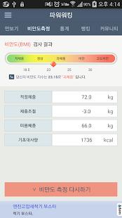 Power walking-strava krokoměr - náhled