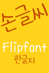 Download YDSonGeulSsi Korean FlipFont Apk 2 0,com monotype