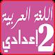دروس اللغة العربية الثانية إعدادي جميع المراجع Download for PC Windows 10/8/7