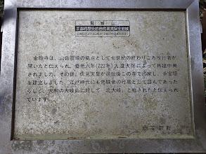 金胎寺の説明