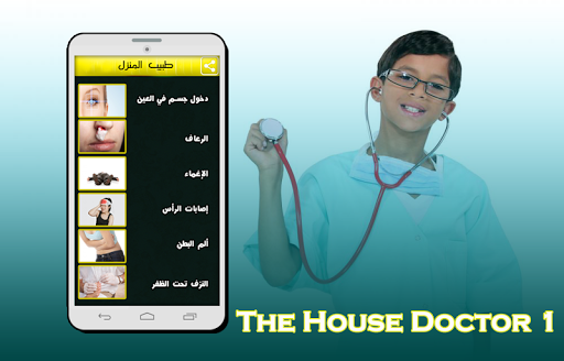 The house doctor 1