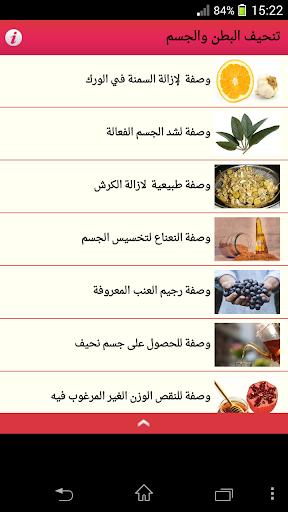 وصفات لتنحيف البطن و حرق الدهون screenshot