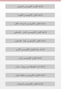 إذاعة القران الكريم من السعودية مباشر بدون اعلانات Applications