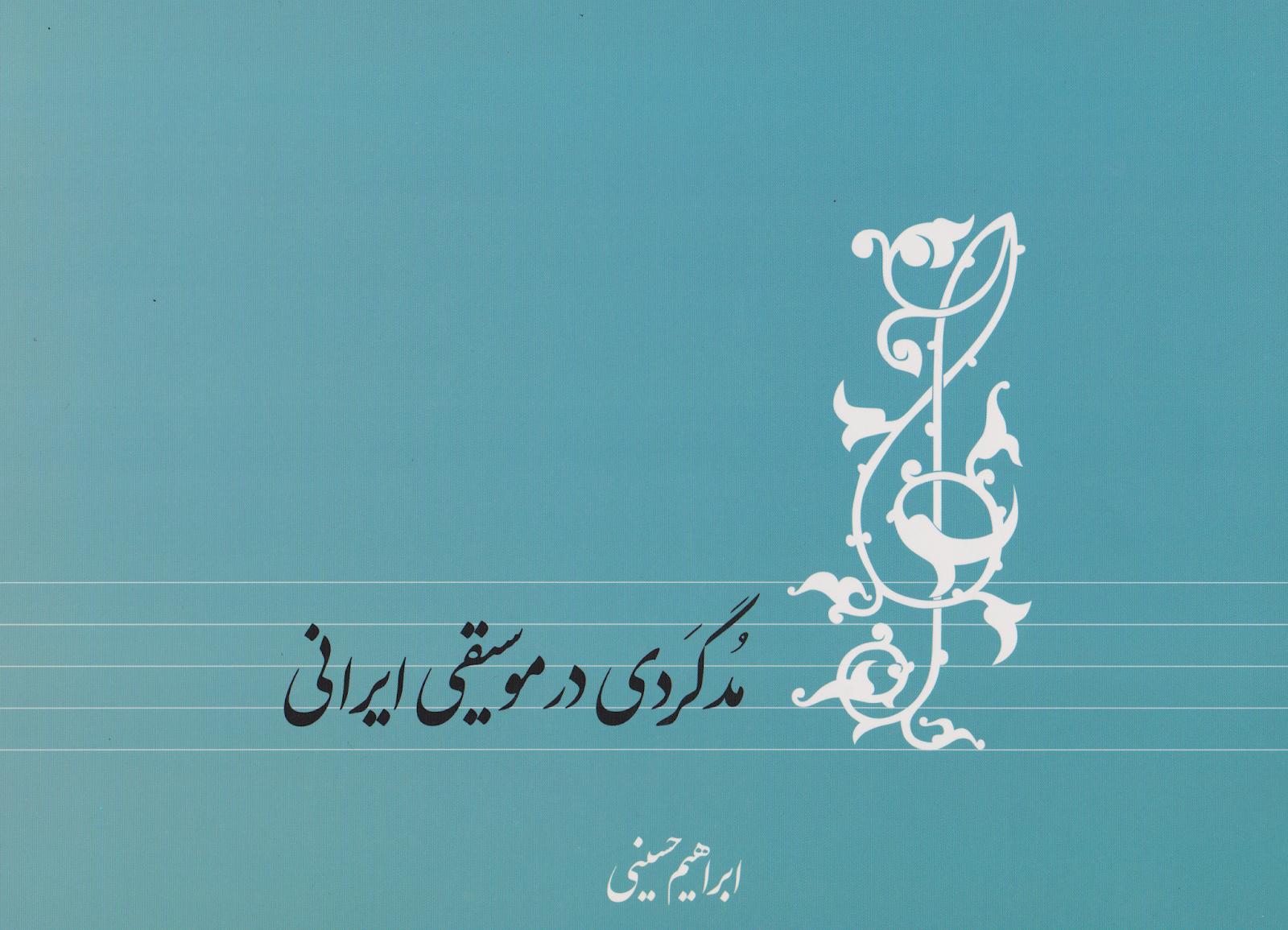 کتاب مدگری در موسیقی ایران ابراهیم حسینی انتشارات عارف