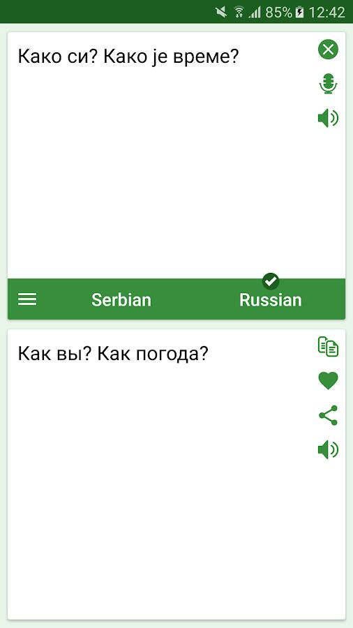 Serbian Russian 45