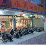 永興海鮮飯店