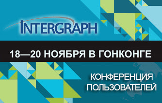Конференция «Hexagon HxGN LIVE Hong Kong» 18—20 ноября 2015 в Гонконге