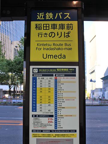近鉄バス 大阪駅前(地下鉄東梅田駅)バス停 その4