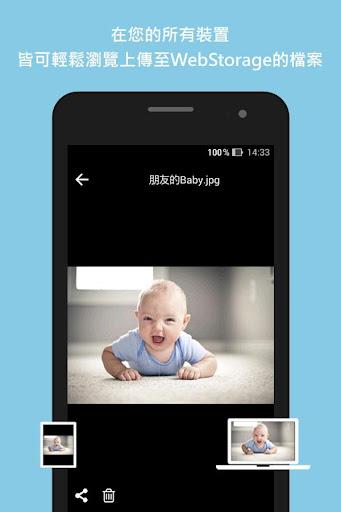 玩免費生產應用APP|下載ASUS WebStorage app不用錢|硬是要APP