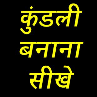 कुंडली बनाना सीखे | Kundali Banana Sikhe (Hindi) - náhled