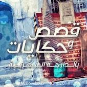 قصص وحكايات بالدارجة المغربية