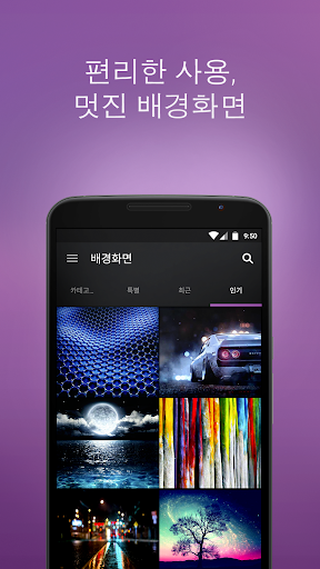 ZEDGE™ 배경화면 & 벨소리 screenshot