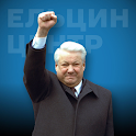 Yeltsin Audio Guide icon
