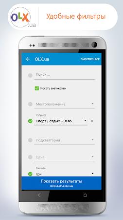 OLX.ua Free Classifieds 3.7.0 screenshot 323063