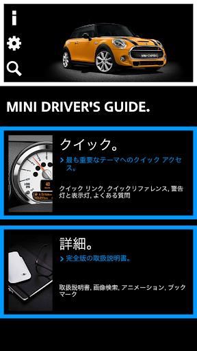 MINI Driver's Guide