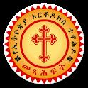 Mezgebe Haymanot Pro መዝገበ ሃይማኖት icon