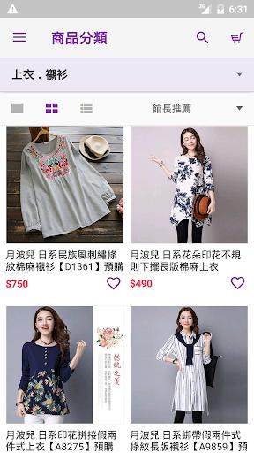 月波兒-日系時尚女裝