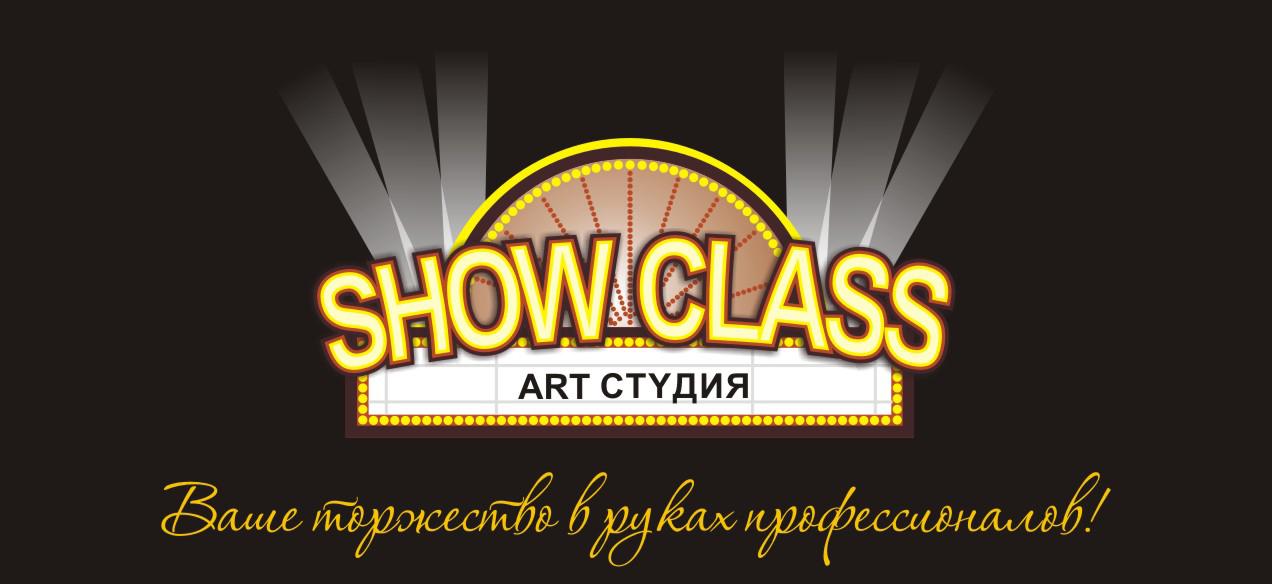 Арт-студия «Show Class» в Уфе