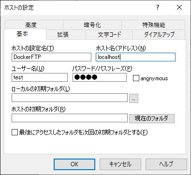 FFTPの接続先設定