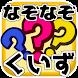 なぞなぞクイズ 子供向け無料ゲーム/たのしく遊んでやわらかあたまになろ~ - Androidアプリ