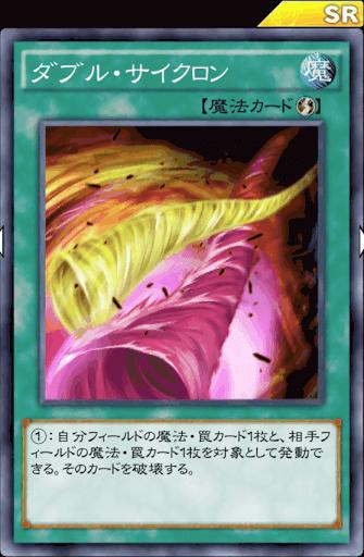 ダブル・サイクロン
