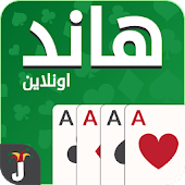 Hand, Hand Partner & Hand Saudi APK download