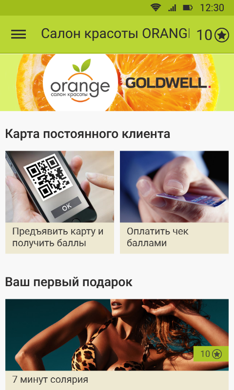 Салон Orange- screenshot