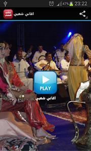 اغاني شعبي - aghani cha3biya screenshot 0