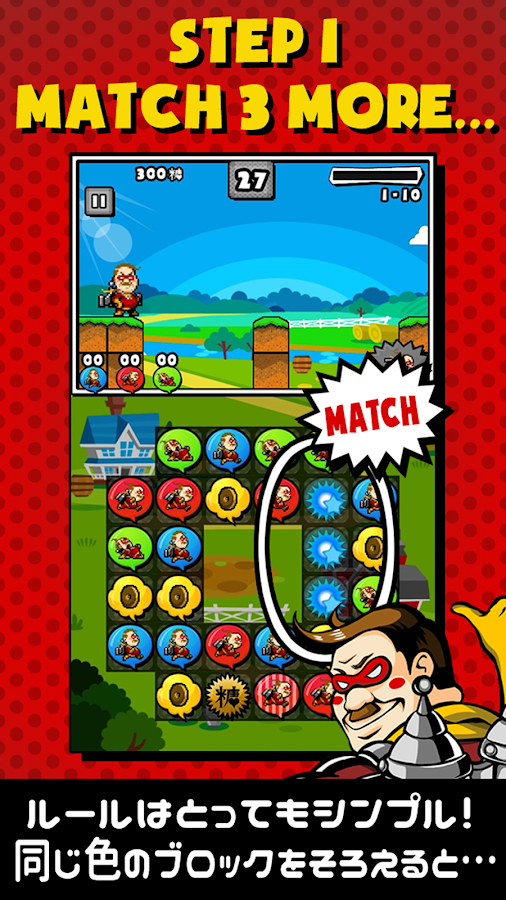 Match 3 Puzzle - Mr.Rockets -- screenshot