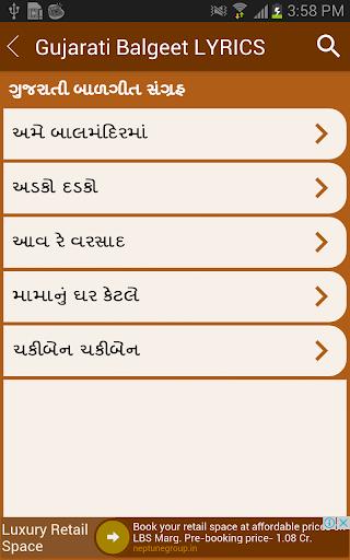 Balgeet Gujarati Pdf