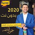 اغاني وجلسات حمود السمة 2020 بدون نت icon